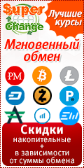 Обмен LiveCoin на Perfect Money