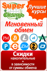 Обмен Perfect Money, Payeer, BTC, LTC, ZEC, Exmo
