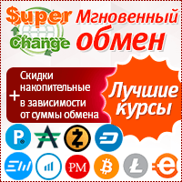 Обмен BTC-e на Perfect Money